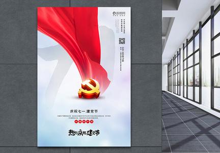 简洁大气71建党节宣传海报图片