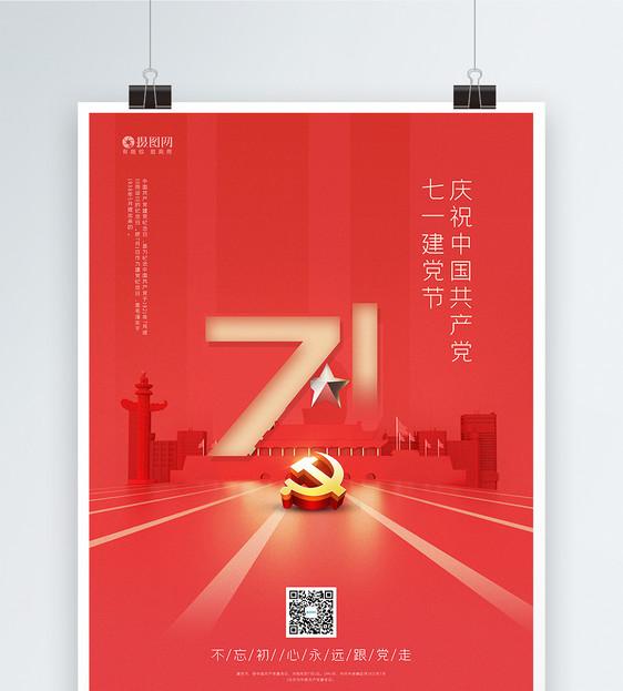 珊瑚橘C4D立体71建党节海报图片