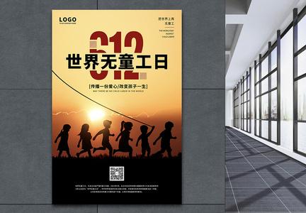 6.12世界无童工日宣传海报图片