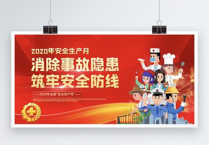 红色安全生产月宣传展板模板图片