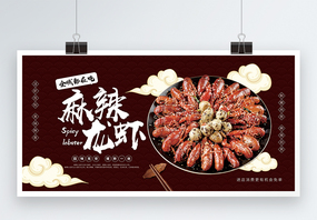 麻辣龙虾美食促销展板图片