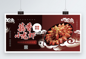 蒜香小龙虾美食促销展板图片