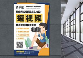 自媒体视频培训课宣传海报图片