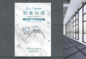 婚戒海报设计图片
