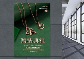 墨绿华丽珠宝项链海报设计图片