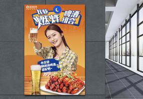 啤酒小龙虾美食海报图片