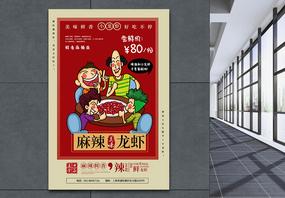红色麻辣龙虾小龙虾美食海报图片