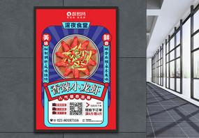 深夜食堂秘制小龙虾海报图片