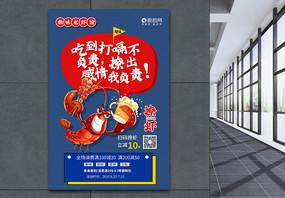 简约龙虾馆麻辣小龙虾海报图片