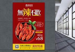 红色简约无辣不欢小龙虾麻辣小龙虾促销海报图片