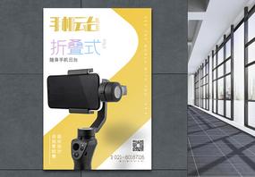 手机云台稳定器产品海报设计图片