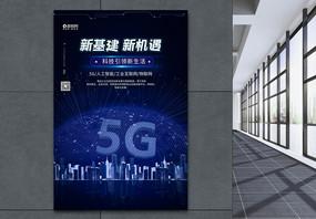 5G新基建科技海报图片