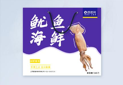 鱿鱼海鲜包装礼盒图片