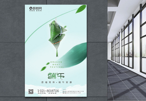 清新端午节宣传海报图片