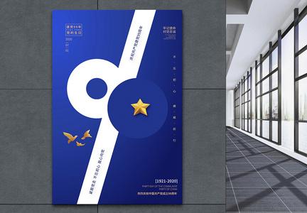 蓝色简约大气99周年建党节海报图片