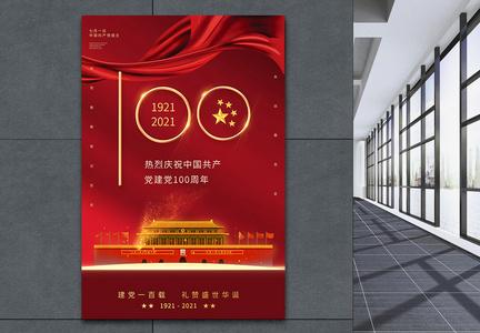 红色简约71建党99周年海报图片