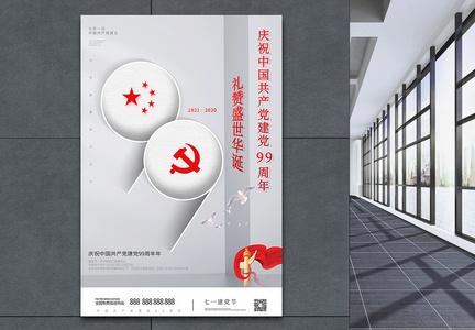 大气白色简洁建党99周年宣传海报设计图片