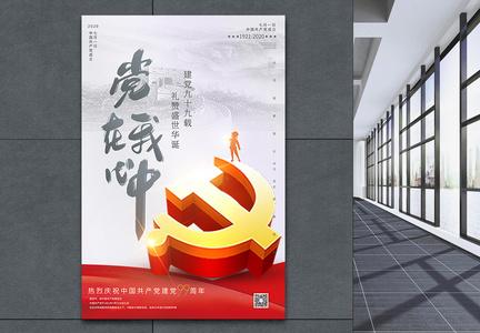 七一建党节党建宣传海报图片