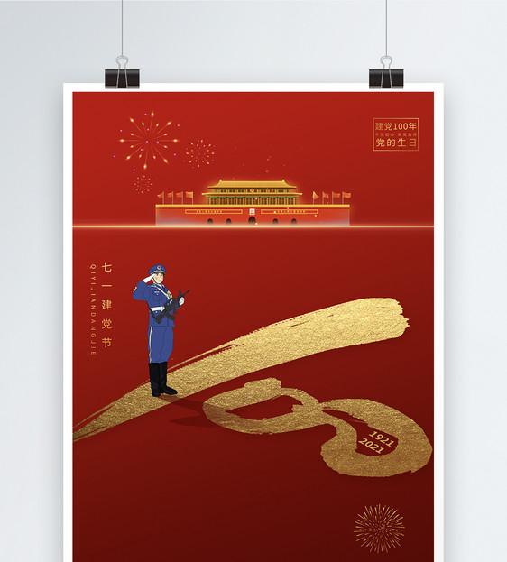 红色简约大气建党节海报图片