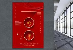 红色简约大气建党99周年建党节海报图片