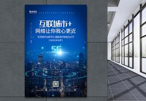 新基建互联城市蓝色科技海报图片