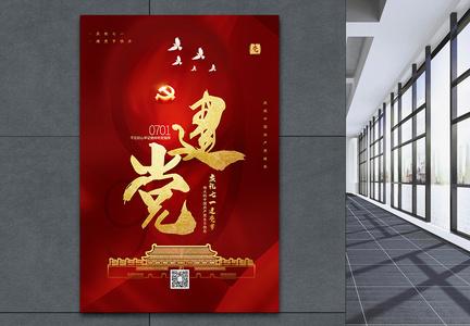 红色大气七一建党节建党99周年宣传海报图片