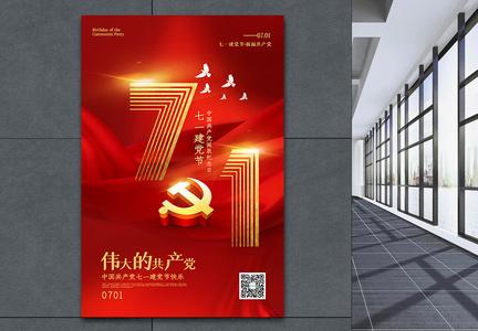 红色大气建党节宣传海报图片