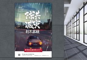 夏季高发暴雨降水天气防洪减灾宣传海报图片