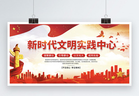 党建风社区新时代文明实践中心宣传展板图片