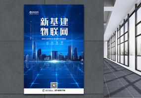 新物联新基建科技海报图片