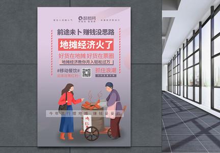 简约地摊经济摆地摊卖红薯海报设计图片