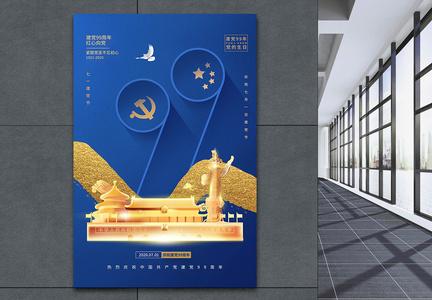 简约大气蓝色七一建党节海报图片