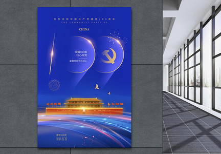 简约大气七一建党节海报图片