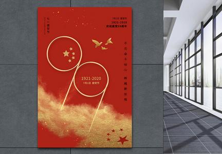 红色简约大气建党99周年七一建党节海报图片