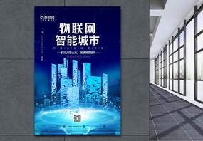 物联网智能城市科技海报图片