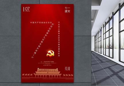 红色创意极简风71建党节海报图片