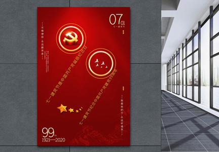 红色创意极简风建党99周年宣传海报图片
