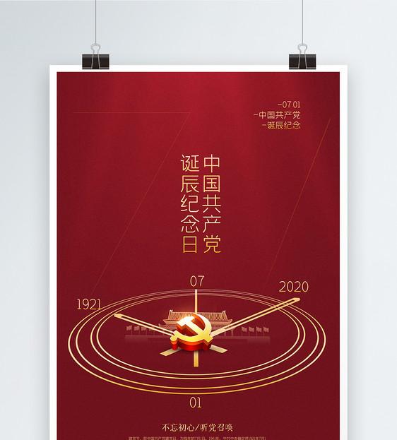 红色创意71建党节海报图片