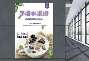 芋圆水果捞美食促销海报图片