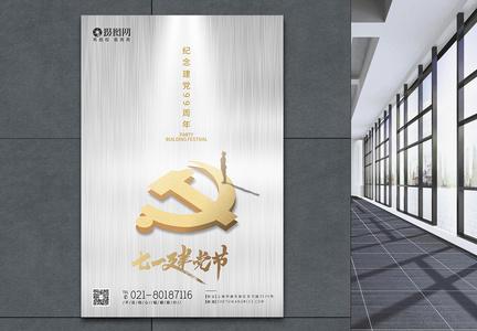 简约大气建党节宣传海报图片