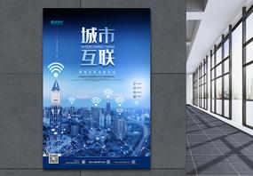 城市物联网科技海报图片