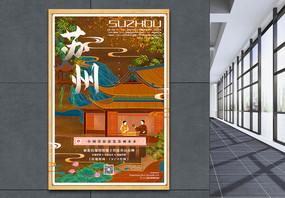手绘烫金风旅游直播之苏州宣传海报图片