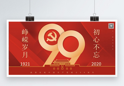 简约红色建党99周年节日展板图片