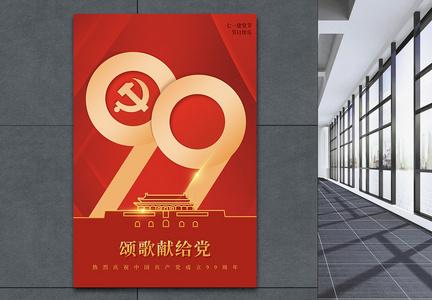 红色简约建党99周年节日海报图片