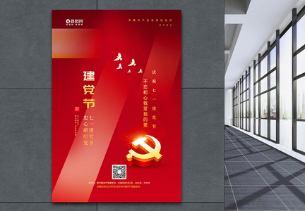 红色创意大气71建党节海报图片