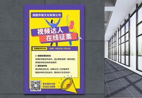 征集招募直播插画手机海报宣传海报图片