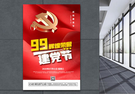 喜庆红色背景建党节海报图片