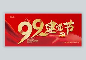 建党节纪念建党99周年公众号封面配图图片