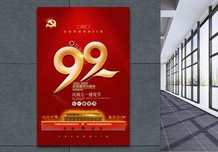 红色大气庆祝建党99周年宣传海报图片