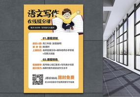语文写作技巧在线培训课宣传海报图片